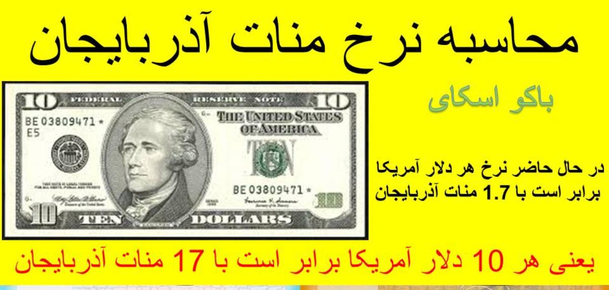 نحوه محاسبه نرخ برابری منات آذربایجان